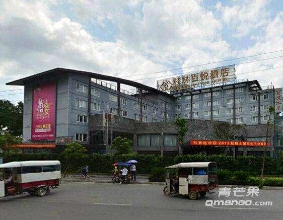 桂林百悦大酒店