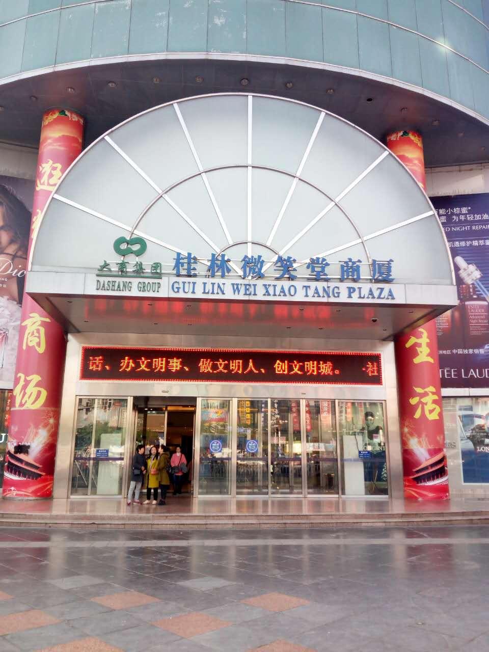 桂林微笑堂商厦