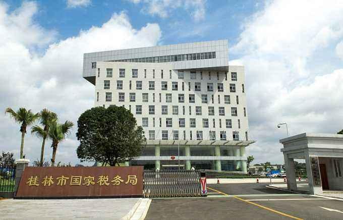 桂林市国税局
